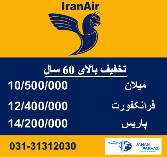 تخفیف بالای 60 سال پروازهای خارجی هواپیمایی ایران ایر