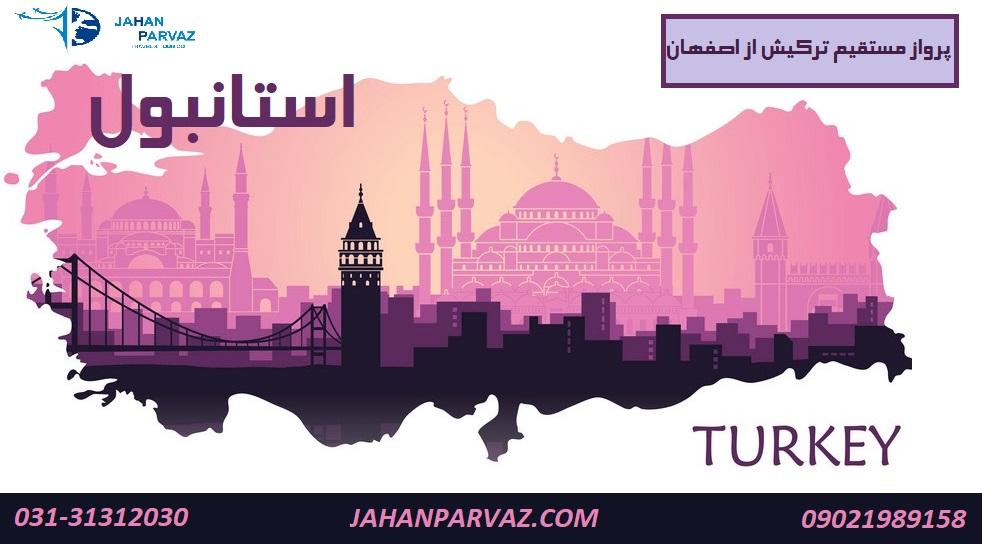 پرواز استانبول از اصفهان هواپیمایی ترکیش