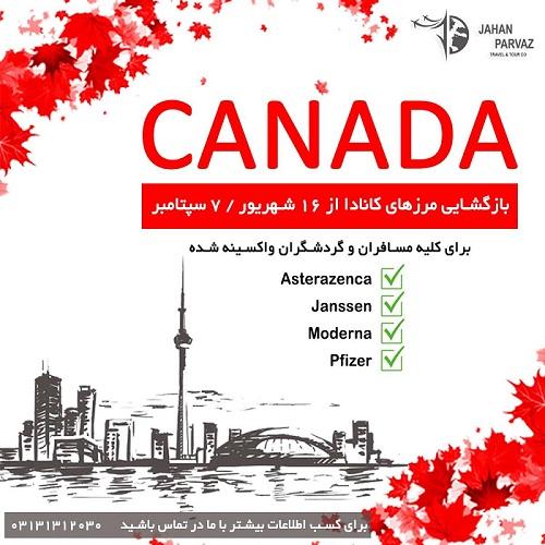 بازگشایی مرزهای کانادا برای کلیه مسافران و گردشگران واکسینه شده