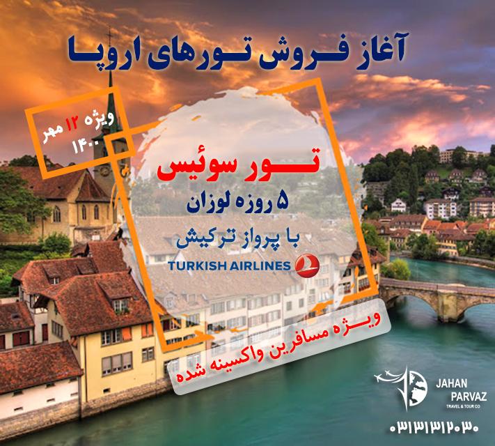تور سوئیس (لوزان ) -12 مهرماه 1400 – از اصفهان تور اروپا