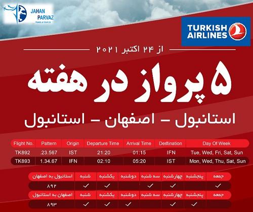 پرواز استانبول از اصفهان پرواز ترکیش( 5 پرواز در هفته)